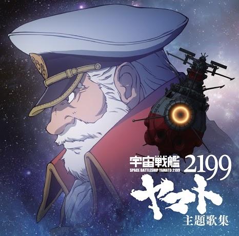 『「宇宙戦艦ヤマト2199」主題歌集』ジャケット画像 (C)2012 宇宙戦艦ヤマト2199 製作委員会