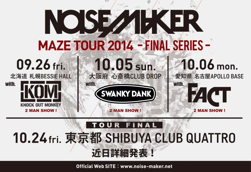 NOISEMAKER@「MAZE TOUR 2014 –FINAL SERIES-」