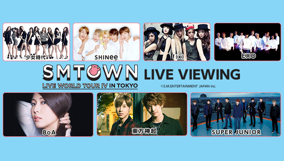 「SMTOWN LIVE WORLD TOUR IV in TOKYO」 ライブ・ビューイング