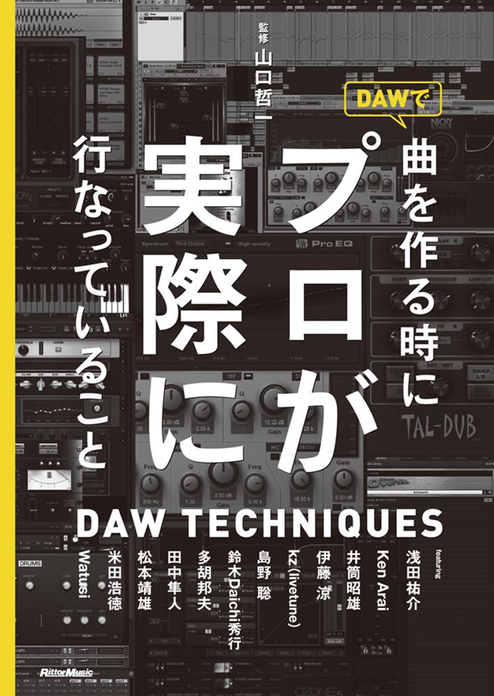 書籍『DAWで曲を作る時にプロが実際に行なっていること』
