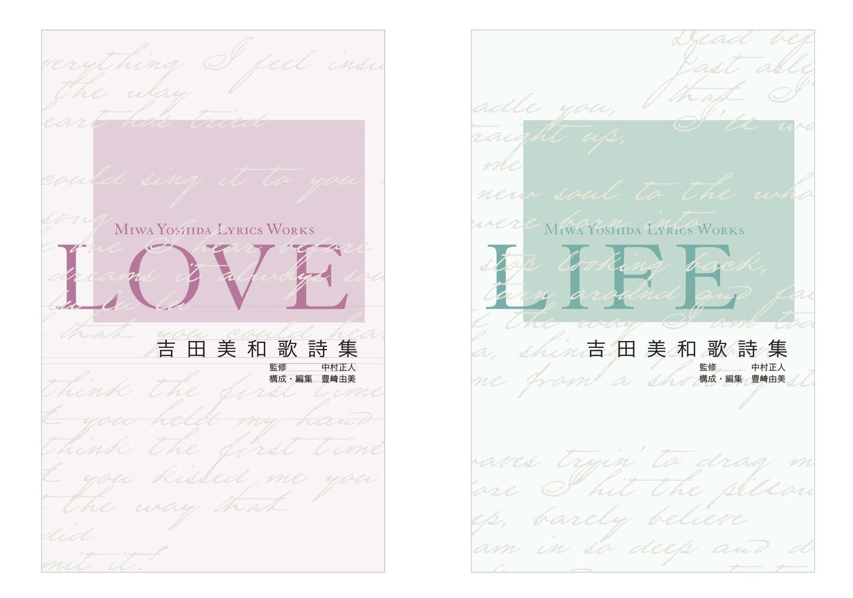 『吉田美和歌詩集 LOVE』『吉田美和歌詩集 LIFE』