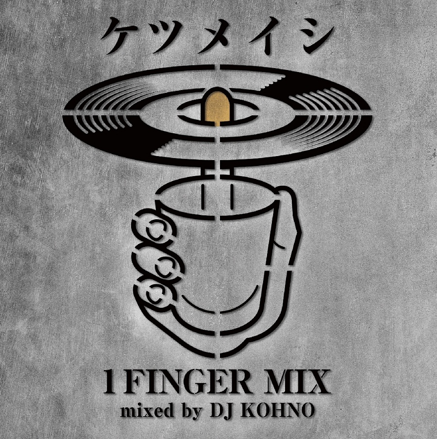 アルバム『ケツメイシ 1 FINGER MIX mixed by DJ KOHNO』