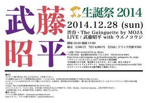 「武藤昭平 生誕祭2014」