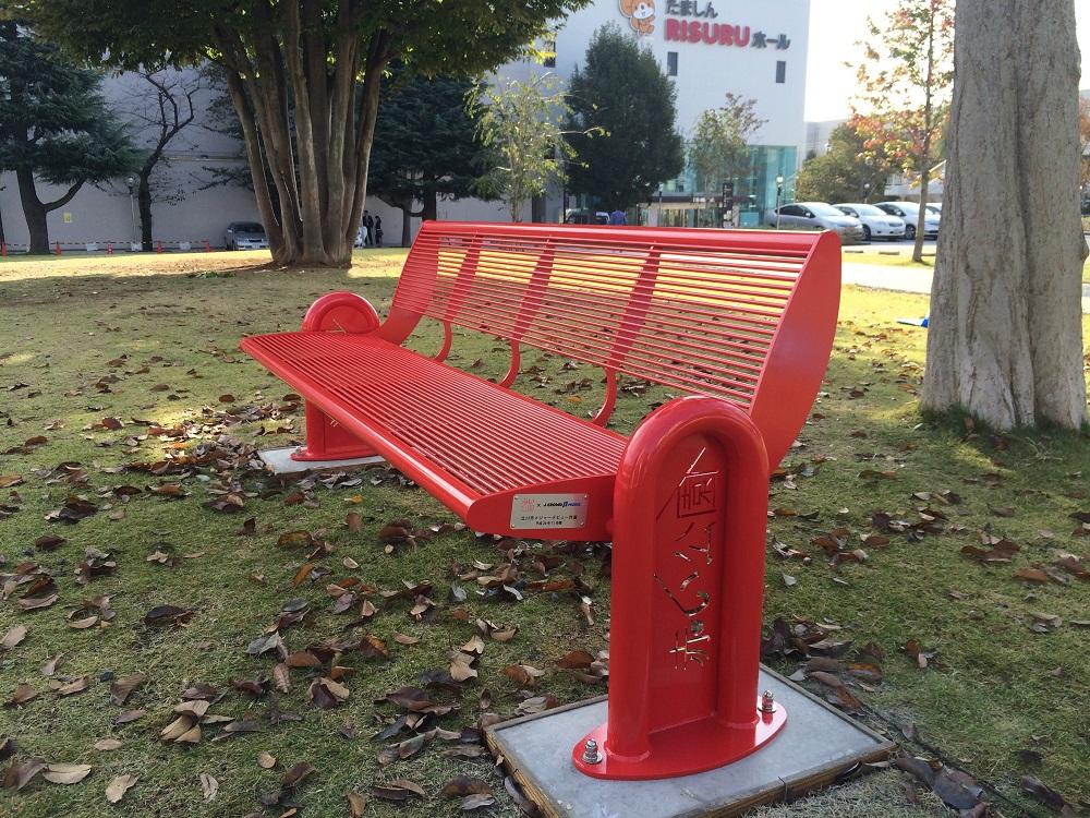 赤い公園が立川市に寄贈した赤いベンチ