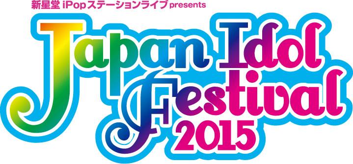 『新星堂iPopステーションライブ presents Japan Idol Festival 2015』