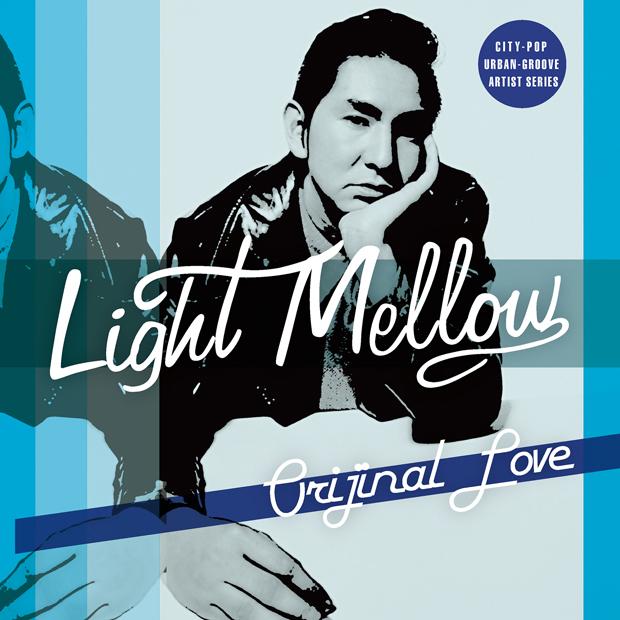 アルバム『Light Mellow オリジナル・ラブ』