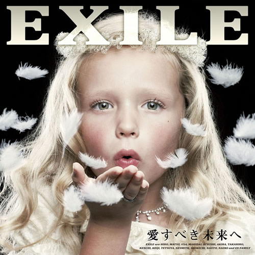 EXILE最新アルバム「愛すべき未...