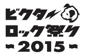 「ビクターロック祭り2015」