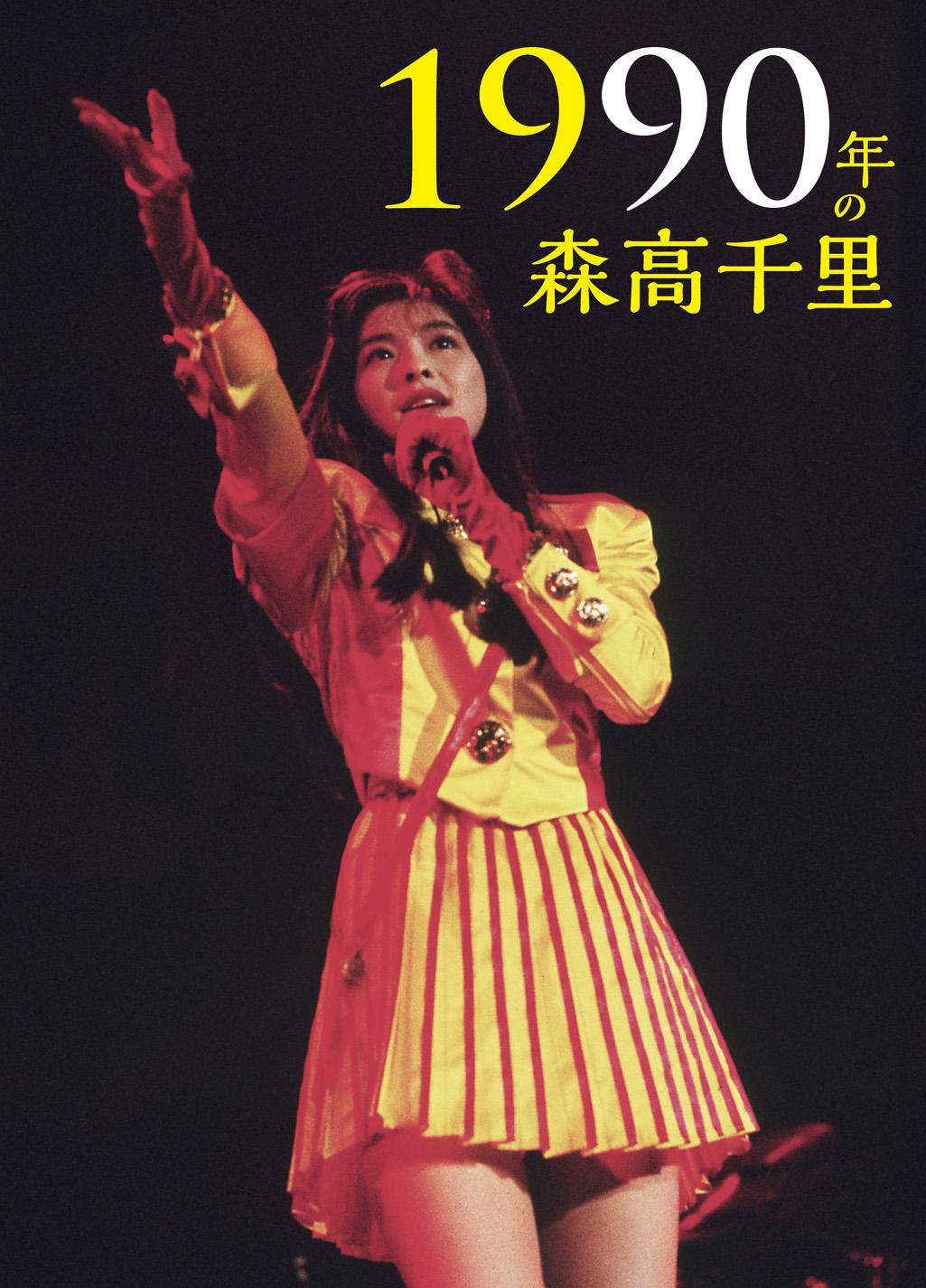 Blu-ray&DVD『1990年の森高千里』