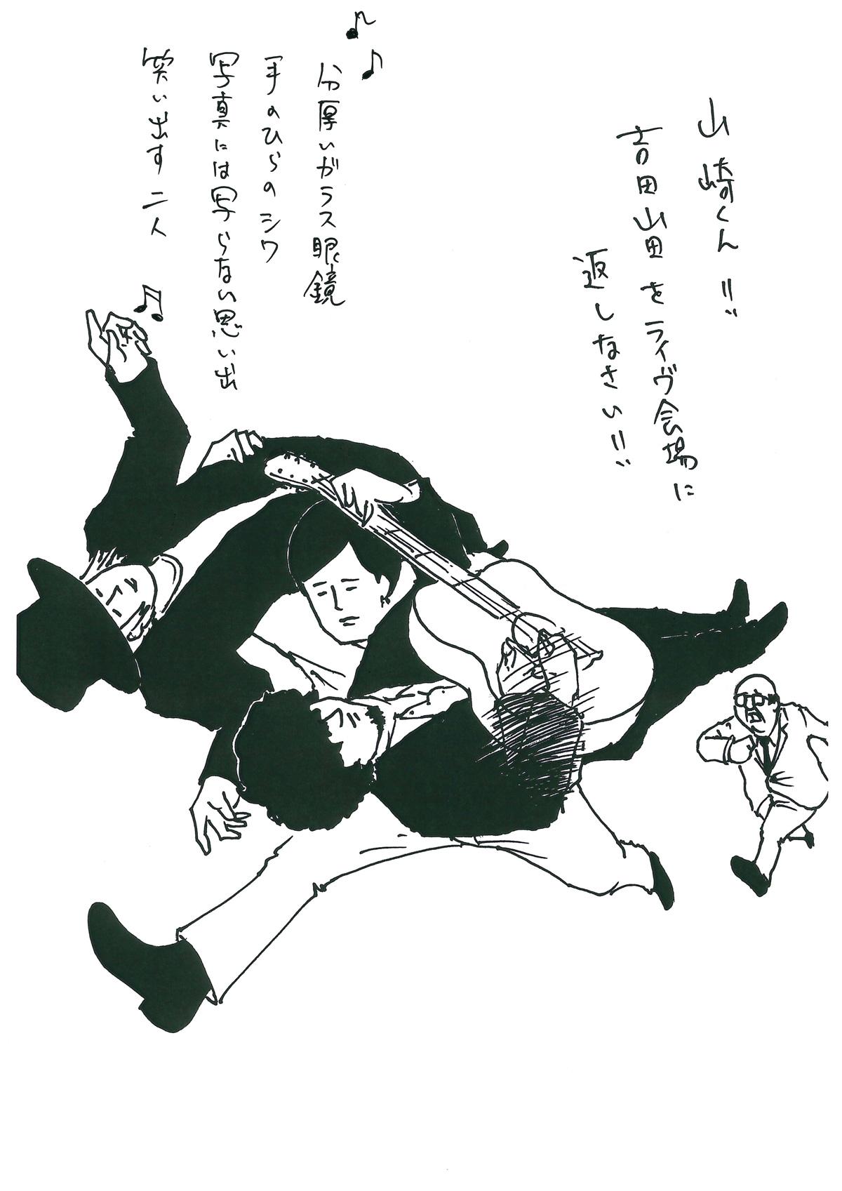 サラリーマン山崎シゲル×吉田山田