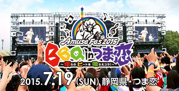 「Amuse Fes 2015 BBQ in つま恋 ~僕らのビートを喰らえコラ!~」