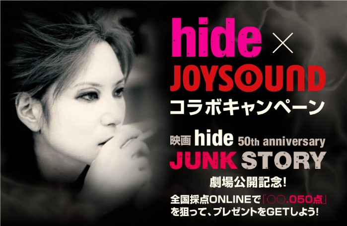 「hide×JOYSOUND  コラボキャンペーン」