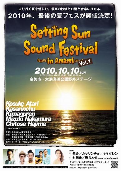 奄美大島で開催される新たな夏フェス「セッティング・サン」
