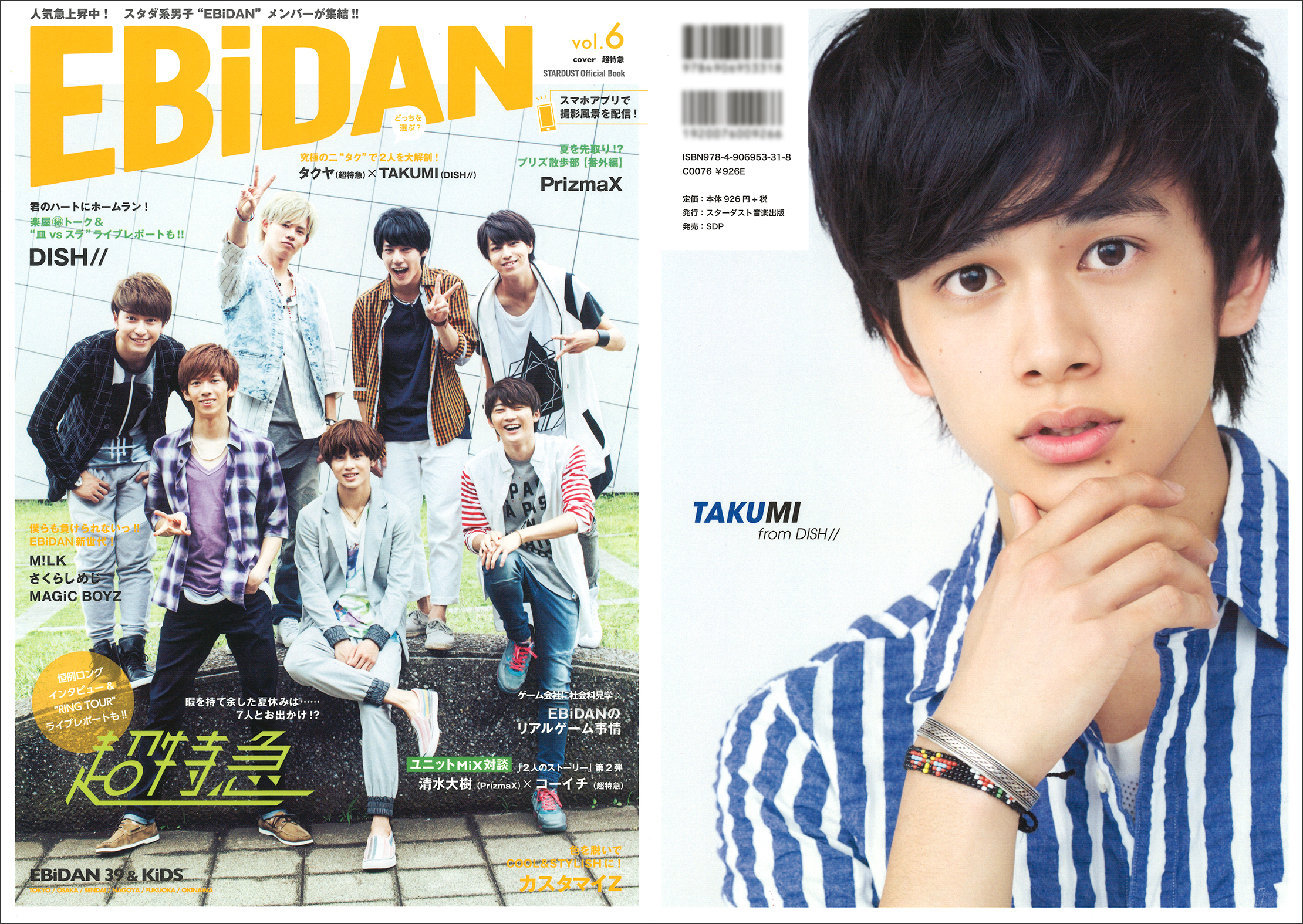 オフィシャルブック『EBiDAN vol.6』【通常版表紙】