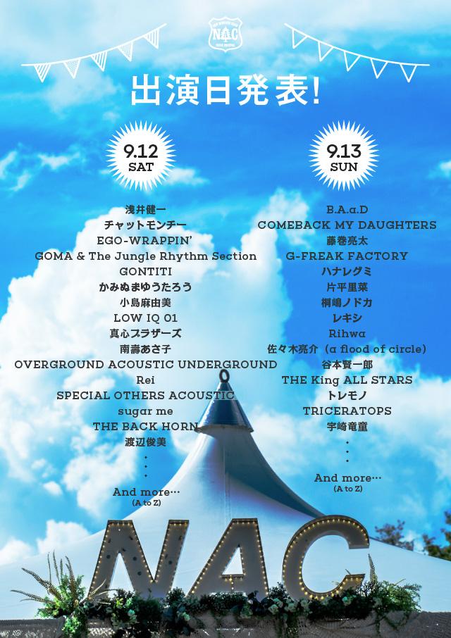 『New Acoustic Camp 2015』 出演者