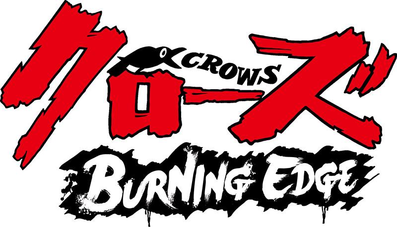 「クローズ BURNING EDGE」