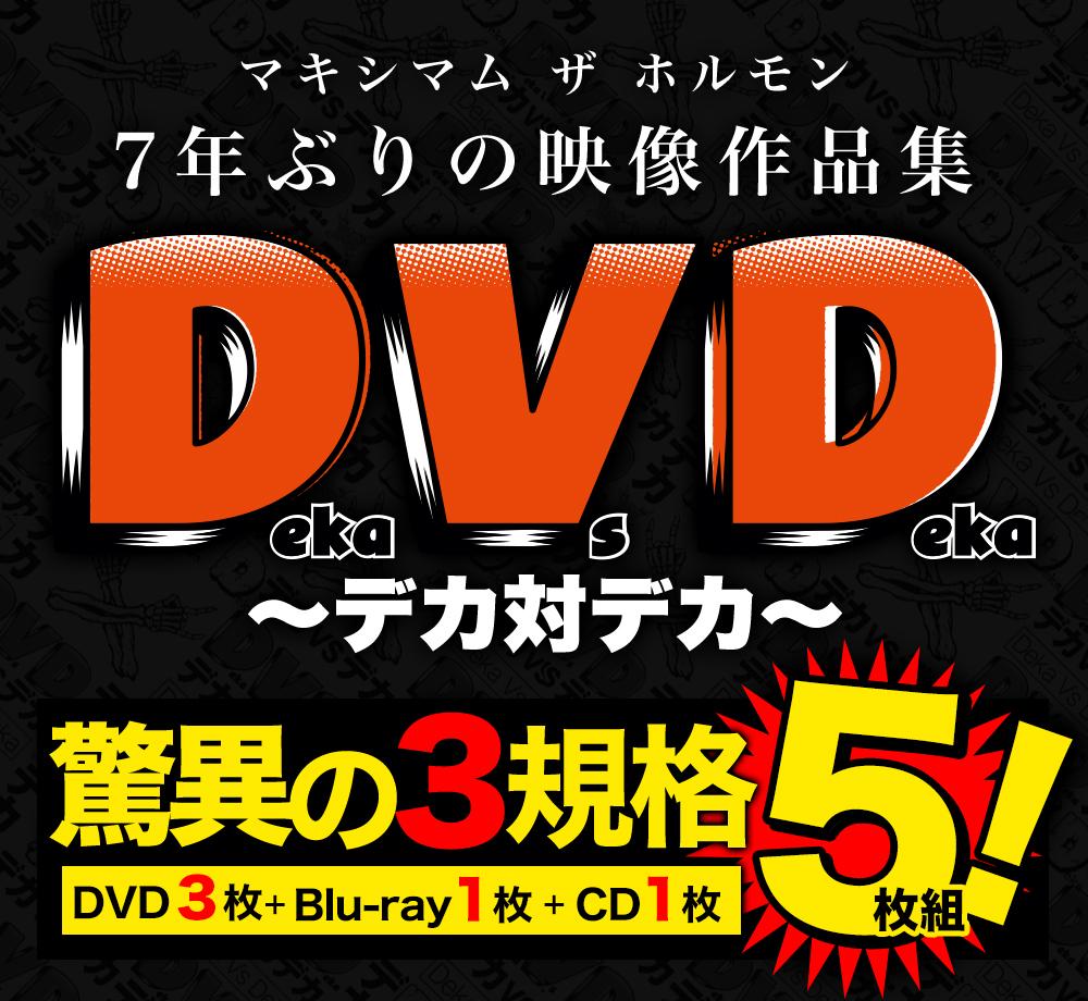 「Deka Vs Deka~デカ対デカ~」告知動画