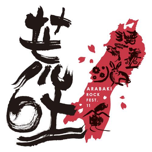 『ARABAKI ROCK FEST.11』第1弾出演アーティスト発表