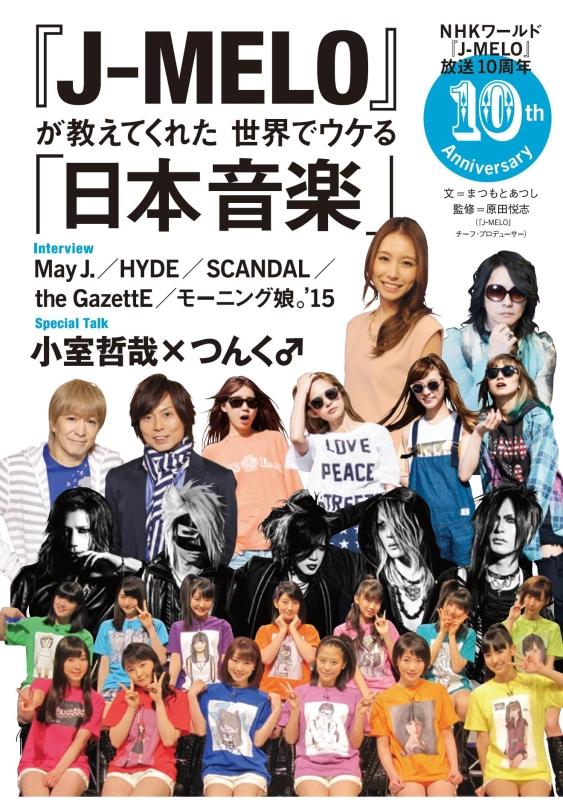 「『J-MELO』が教えてくれた世界でウケる「日本音楽」」が発売 (C)NHK(C)日本国際放送(C)まつもとあつし(C)ぴあ株式会社