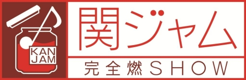 「関ジャム 完全燃SHOW」ロゴ (C)テレビ朝日