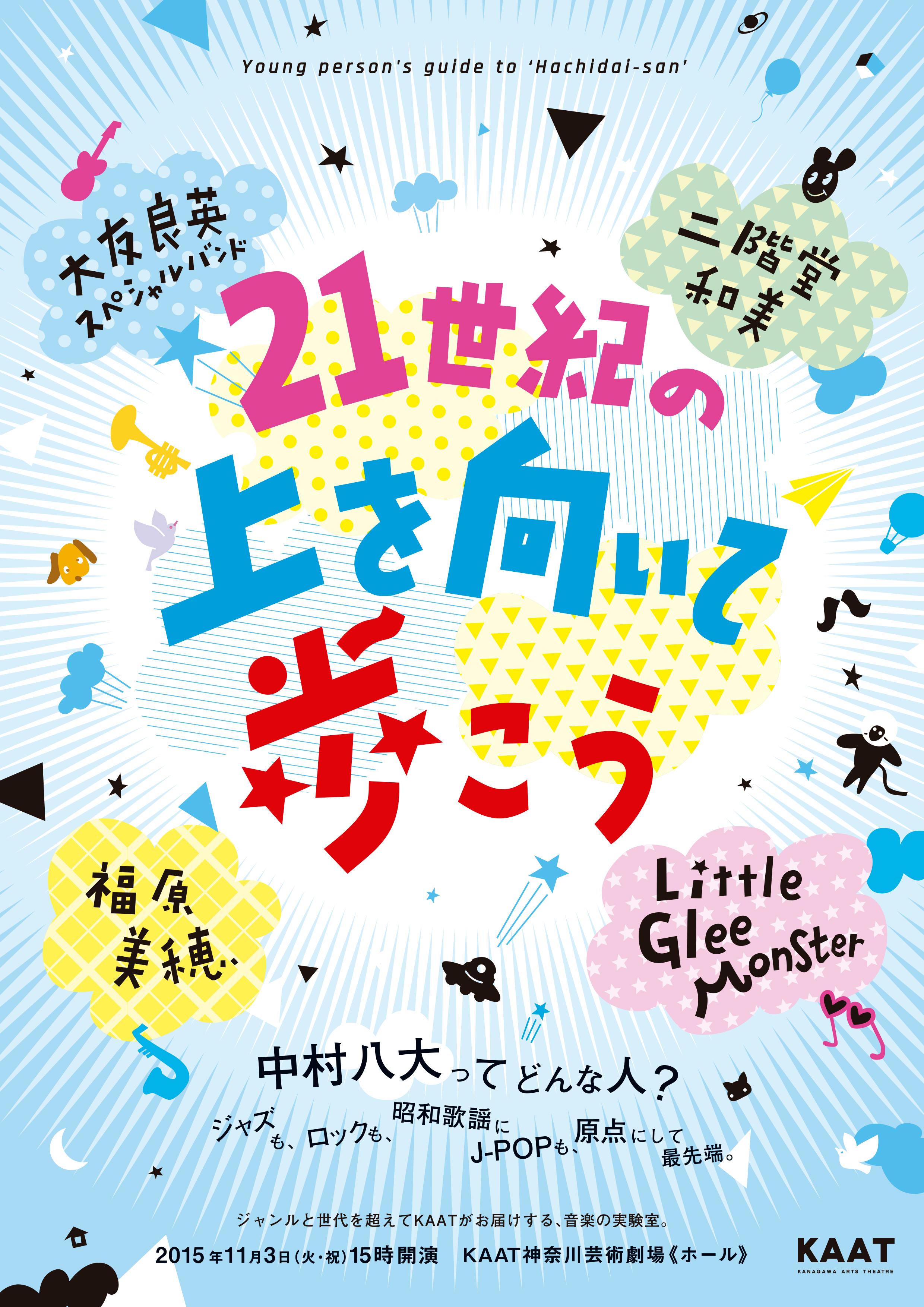 「21世紀の『上を向いて歩こう』 Young person's guide to 'Hachidai-san'」