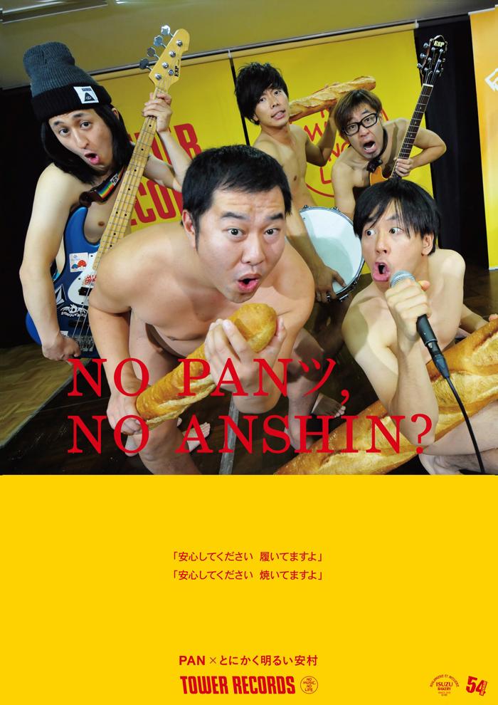 PAN×とにかく明るい安村 ポスター