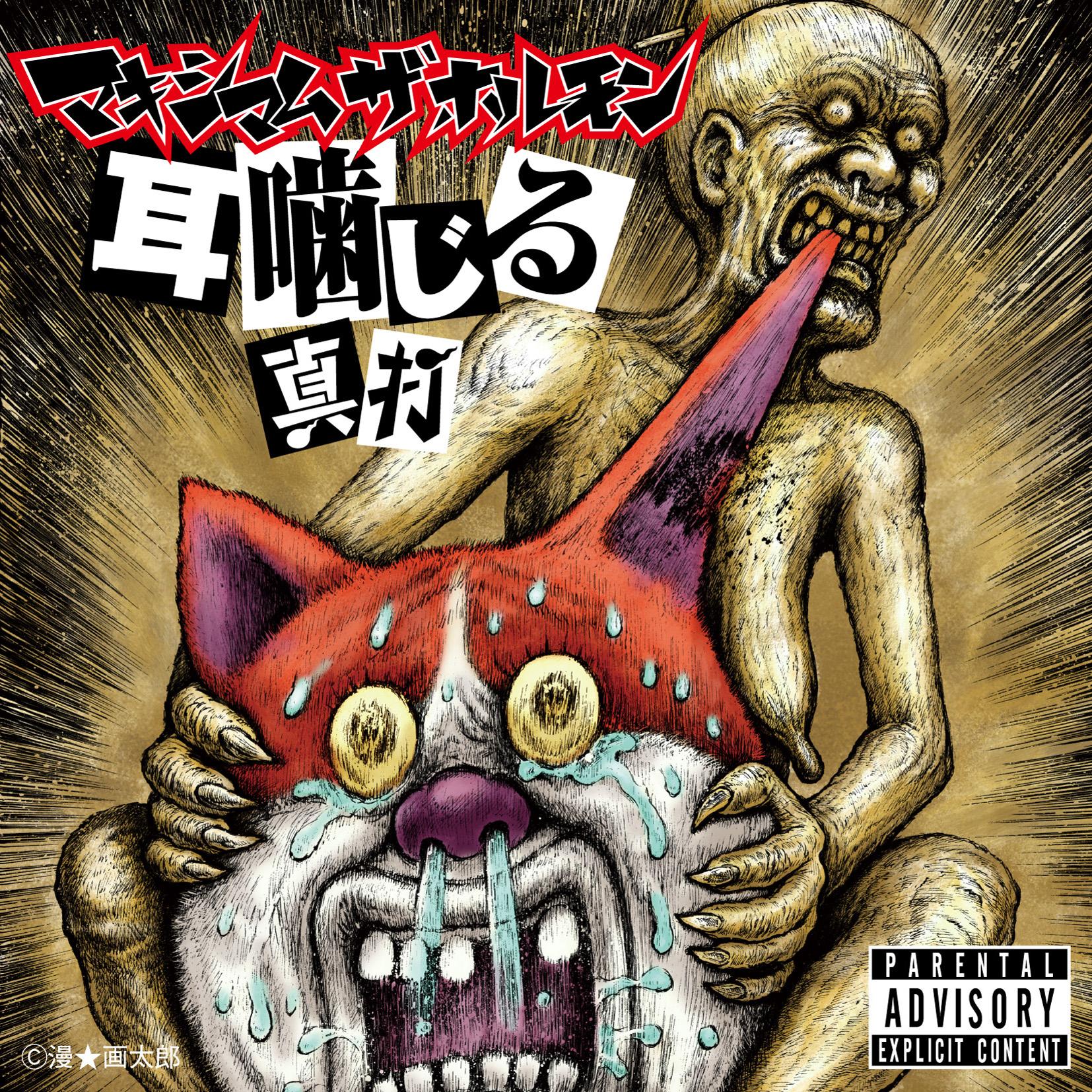 『Deka Vs Deka~デカ対デカ~』同梱される新録版CD「耳噛じる 真打」ジャケット