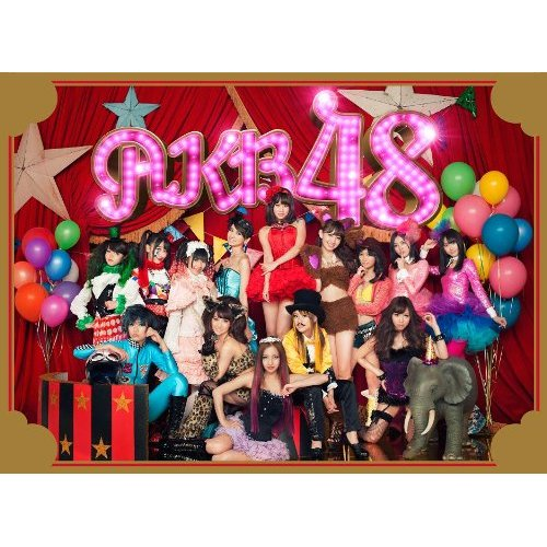 AKB48『ここにいたこと』初回限定盤ジャケット