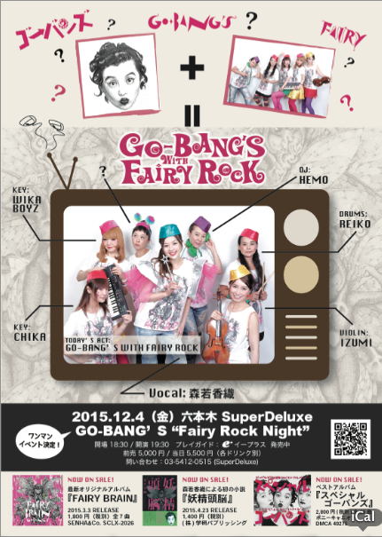 『GO-BANG'Sワンマン・ライブ Fairy Rock Night』