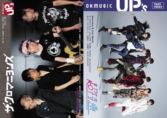 okmusic UP's  vol.146