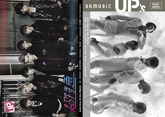 okmusic UP's  vol.132