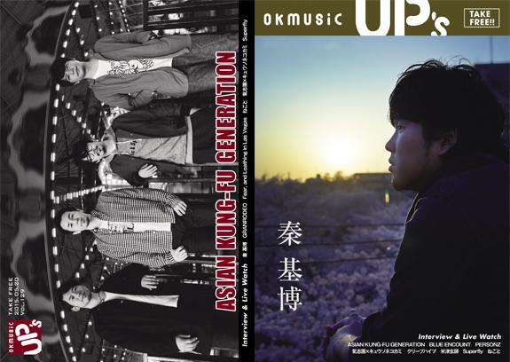 okmusic UP's  vol.129