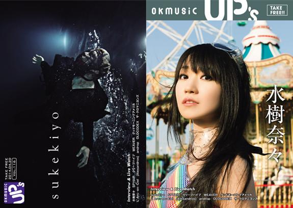 okmusic UP's  vol.116