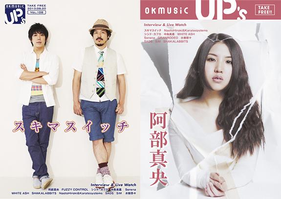 okmusic UP's  vol.108