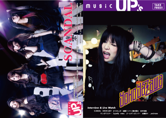 okmusic UP's  vol.83