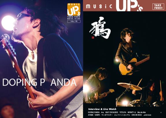 okmusic UP's  vol.76