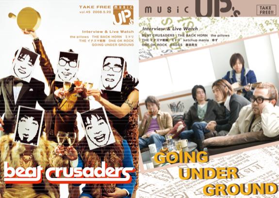 okmusic UP's  vol.45