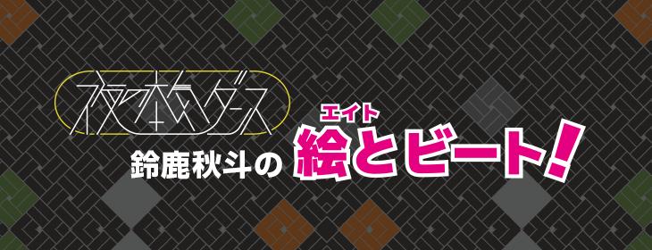 夜の本気ダンス / 「鈴鹿秋斗の絵とビート!」