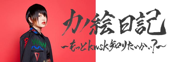 カノエラナ / カノ絵日記 ~もっとkwsk知りたいかい?~