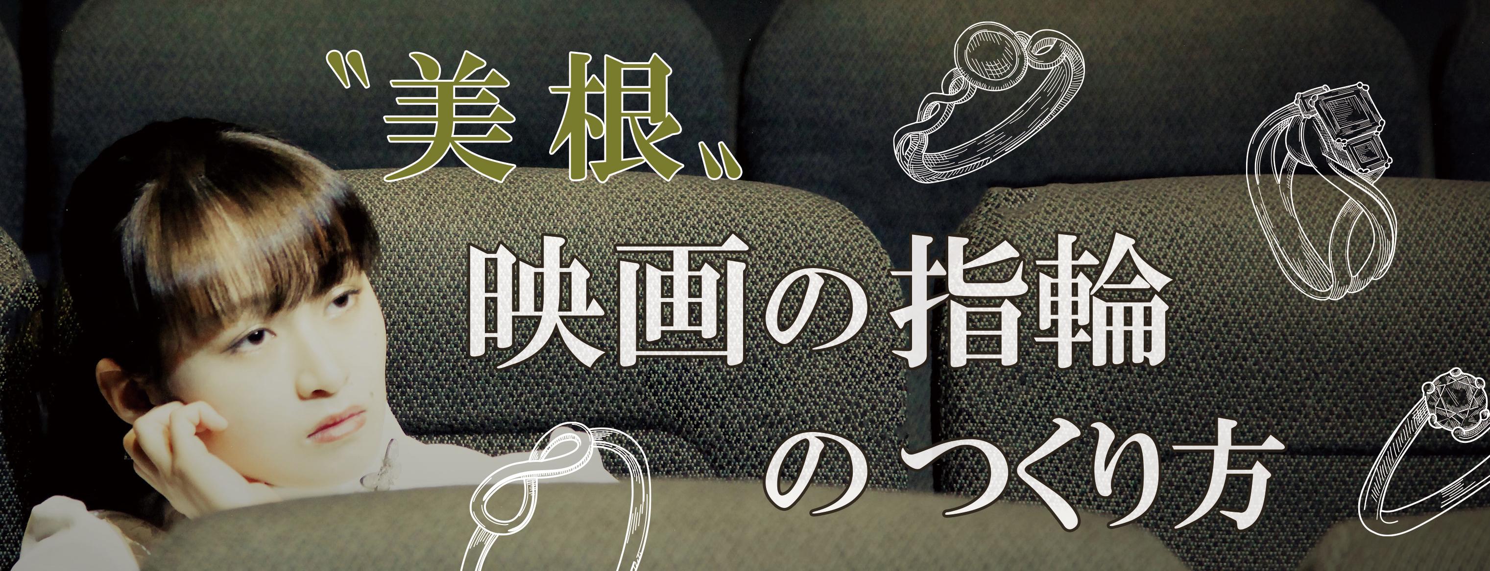 みねこ美根 / 「映画の指輪のつくり方」