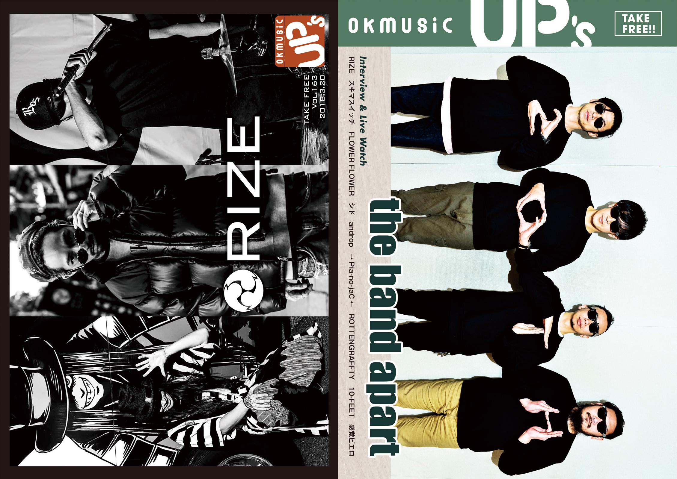 okmusic UPs vol.91 | OKMusic - 全ての音楽情報がここに