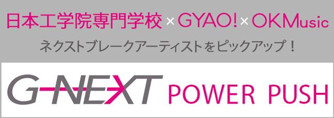 G-NEXT POWER PUSH