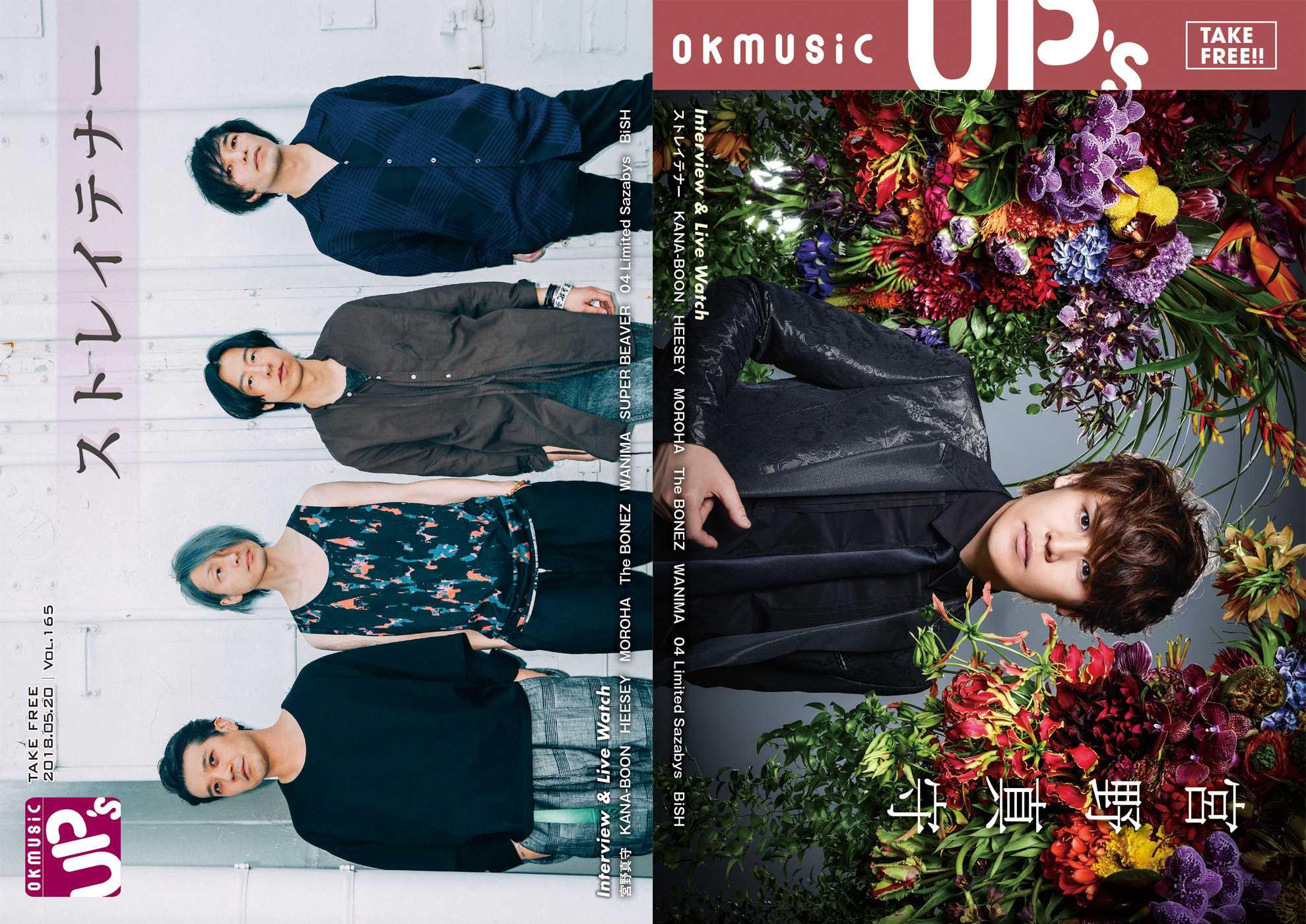 okmusic UP's  vol.165