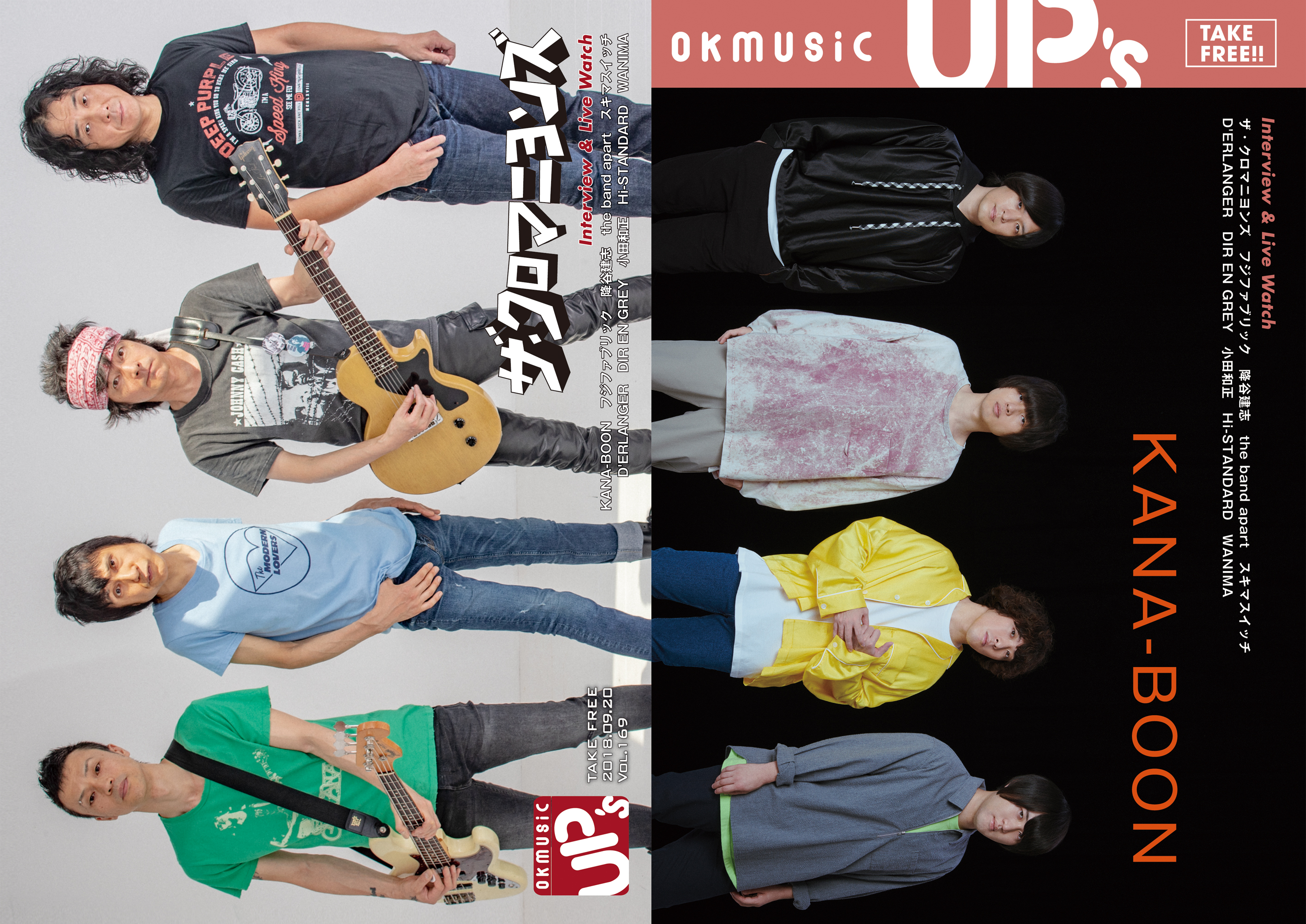 okmusic UP's  vol.169