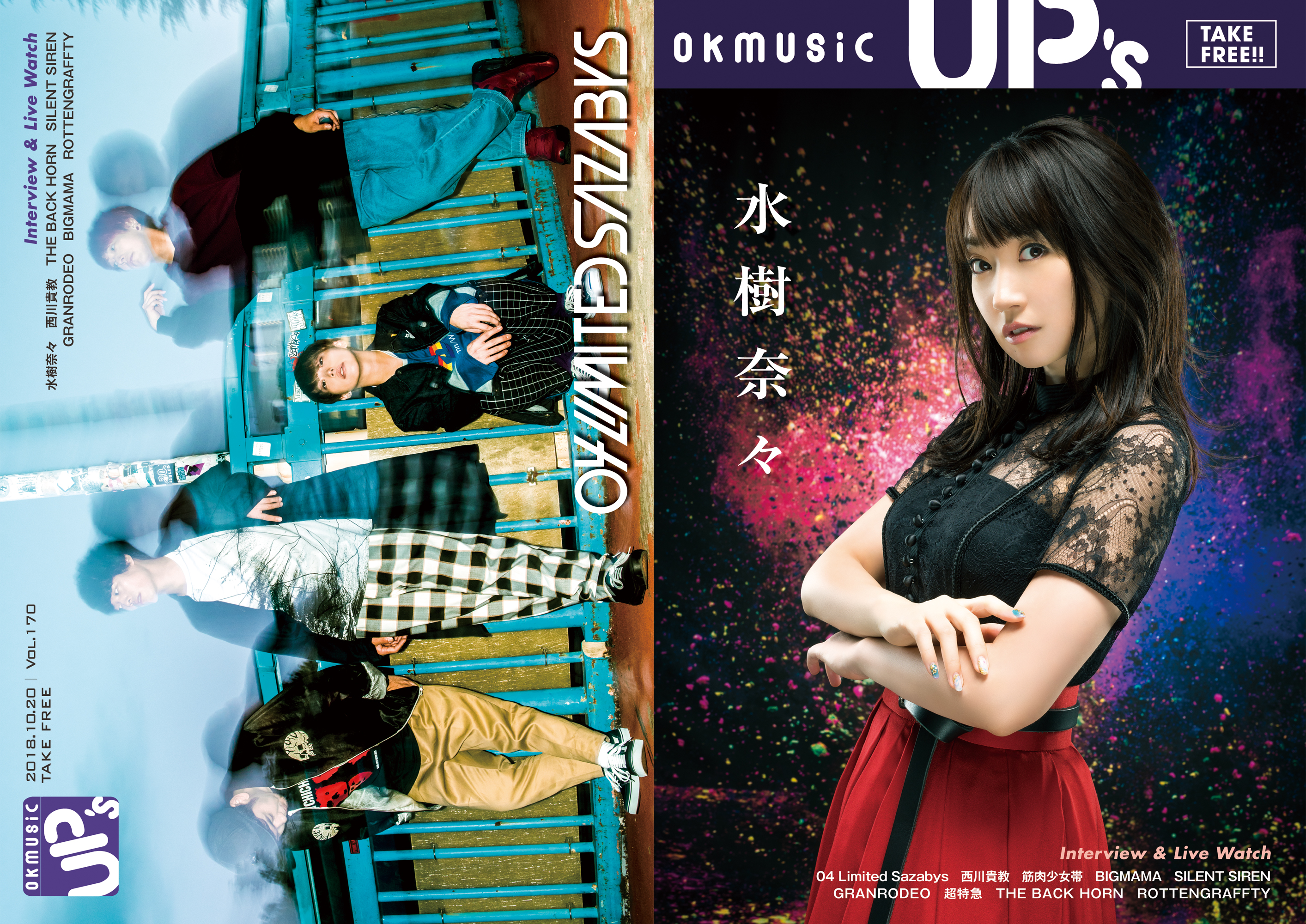 okmusic UP's  vol.170