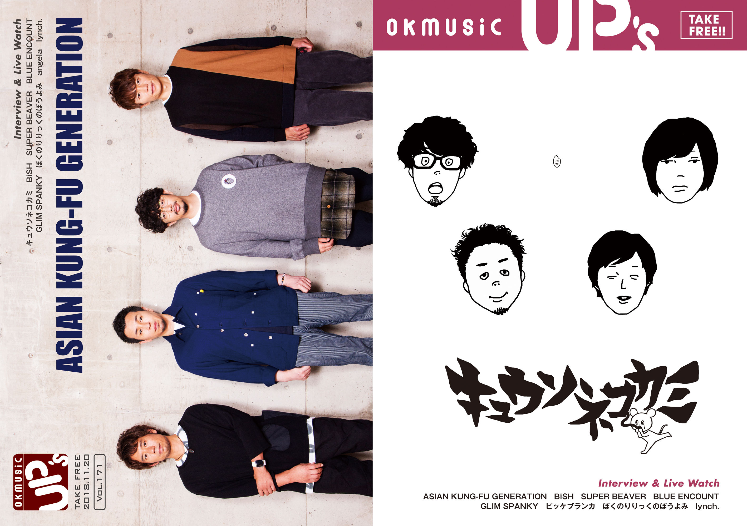 okmusic UP's  vol.171